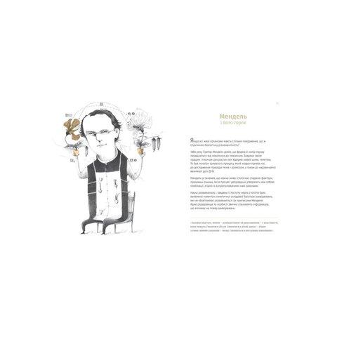 Книга Однакові чи різні? Геноміка - Майнеро Франсіско Хав'єр Соберон, Берґна Моніка - /*Photo|product*/